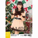 SKE48 2018年12月度 net shop限定個別生写真5枚セットvol.2 相川暖花