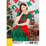 SKE48 2018年12月度 net shop限定個別生写真5枚セットvol.2 後藤楽々