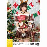 SKE48 2018年12月度 net shop限定個別生写真5枚セットvol.2 佐藤佳穂
