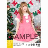 SKE48 2018年12月度 net shop限定個別生写真5枚セットvol.2 白雪希明