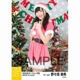 SKE48 2018年12月度 net shop限定個別生写真5枚セットvol.2 野々垣美希