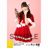 SKE48 2018年12月度 net shop限定個別生写真5枚セットvol.3 井上瑠夏