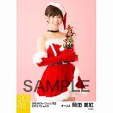 SKE48 2018年12月度 net shop限定個別生写真5枚セットvol.3 岡田美紅