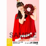 SKE48 2018年12月度 net shop限定個別生写真5枚セットvol.3 上村亜柚香