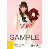 SKE48 2018年12月度 net shop限定個別生写真5枚セットvol.3 野村実代