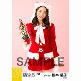 SKE48 2018年12月度 net shop限定個別生写真5枚セットvol.3 松本慈子