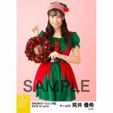 SKE48 2018年12月度 net shop限定個別生写真5枚セットvol.3 荒井優希