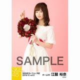 SKE48 2018年12月度 net shop限定個別生写真5枚セットvol.3 江籠裕奈