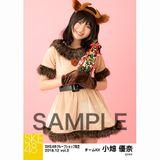 SKE48 2018年12月度 net shop限定個別生写真5枚セットvol.3 小畑優奈
