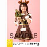 SKE48 2018年12月度 net shop限定個別生写真5枚セットvol.3 惣田紗莉渚