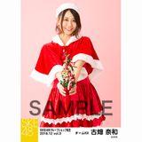 SKE48 2018年12月度 net shop限定個別生写真5枚セットvol.3 古畑奈和