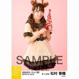 SKE48 2018年12月度 net shop限定個別生写真5枚セットvol.3 松村香織