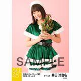 SKE48 2018年12月度 net shop限定個別生写真5枚セットvol.3 井田玲音名