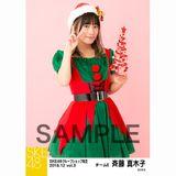 SKE48 2018年12月度 net shop限定個別生写真5枚セットvol.3 斉藤真木子