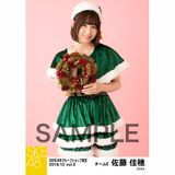 SKE48 2018年12月度 net shop限定個別生写真5枚セットvol.3 佐藤佳穂
