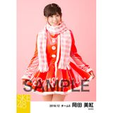 SKE48 2018年12月度 個別生写真5枚セット 岡田美紅