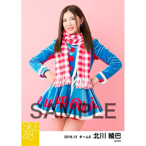 SKE48 2018年12月度 個別生写真5枚セット 北川綾巴