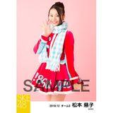 SKE48 2018年12月度 個別生写真5枚セット 松本慈子