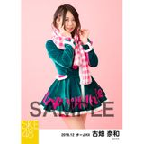 SKE48 2018年12月度 個別生写真5枚セット 古畑奈和