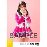 SKE48 2018年12月度 個別生写真5枚セット 松村香織