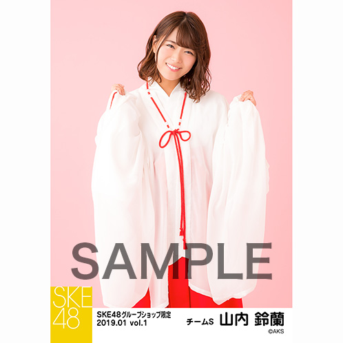SKE48 2019年1月度 net shop限定個別生写真5枚セットvol.1 山内鈴蘭