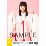SKE48 2019年1月度 net shop限定個別生写真5枚セットvol.1 倉島杏実
