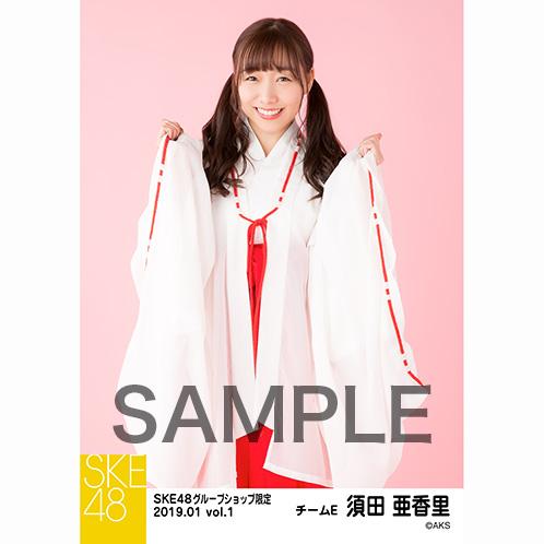 SKE48 2019年1月度 net shop限定個別生写真5枚セットvol.1 須田亜香里