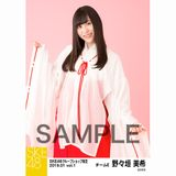 SKE48 2019年1月度 net shop限定個別生写真5枚セットvol.1 野々垣美希