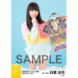 SKE48 2019年1月度 net shop限定個別生写真5枚セットvol.2 石黒友月