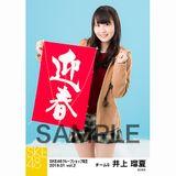 SKE48 2019年1月度 net shop限定個別生写真5枚セットvol.2 井上瑠夏