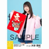 SKE48 2019年1月度 net shop限定個別生写真5枚セットvol.2 大谷悠妃