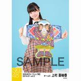 SKE48 2019年1月度 net shop限定個別生写真5枚セットvol.2 上村亜柚香