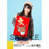 SKE48 2019年1月度 net shop限定個別生写真5枚セットvol.2 北川愛乃