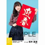 SKE48 2019年1月度 net shop限定個別生写真5枚セットvol.2 坂本真凛