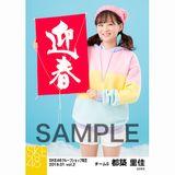 SKE48 2019年1月度 net shop限定個別生写真5枚セットvol.2 都築里佳