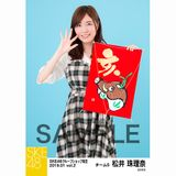 SKE48 2019年1月度 net shop限定個別生写真5枚セットvol.2 松井珠理奈