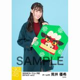SKE48 2019年1月度 net shop限定個別生写真5枚セットvol.2 荒井優希