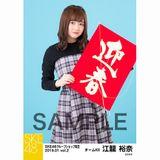SKE48 2019年1月度 net shop限定個別生写真5枚セットvol.2 江籠裕奈
