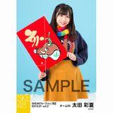 SKE48 2019年1月度 net shop限定個別生写真5枚セットvol.2 太田彩夏