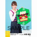 SKE48 2019年1月度 net shop限定個別生写真5枚セットvol.2 大場美奈