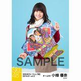 SKE48 2019年1月度 net shop限定個別生写真5枚セットvol.2 小畑優奈