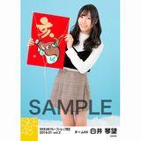 SKE48 2019年1月度 net shop限定個別生写真5枚セットvol.2 白井琴望