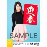 SKE48 2019年1月度 net shop限定個別生写真5枚セットvol.2 高木由麻奈