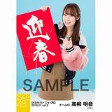 SKE48 2019年1月度 net shop限定個別生写真5枚セットvol.2 高柳明音