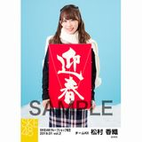 SKE48 2019年1月度 net shop限定個別生写真5枚セットvol.2 松村香織