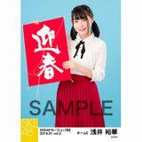 SKE48 2019年1月度 net shop限定個別生写真5枚セットvol.2 浅井裕華