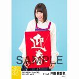 SKE48 2019年1月度 net shop限定個別生写真5枚セットvol.2 井田玲音名