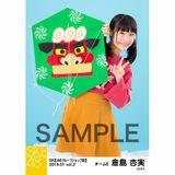SKE48 2019年1月度 net shop限定個別生写真5枚セットvol.2 倉島杏実