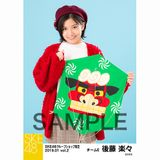 SKE48 2019年1月度 net shop限定個別生写真5枚セットvol.2 後藤楽々