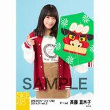 SKE48 2019年1月度 net shop限定個別生写真5枚セットvol.2 斉藤真木子